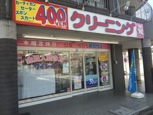 ラブリークリーニング 江田店