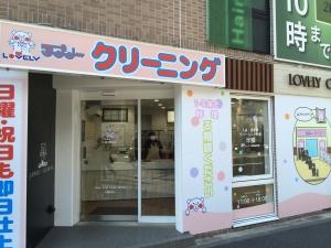 ラブリークリーニング 二俣川駅前店