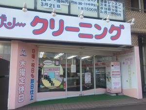 ラブリークリーニング 東神奈川店
