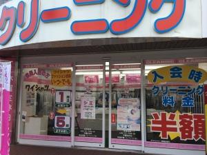 ラブリークリーニング 東戸塚店