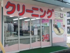 ラブリークリーニング 片倉店