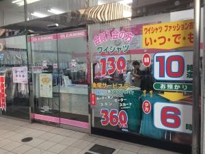 ラブリークリーニング 北山田店