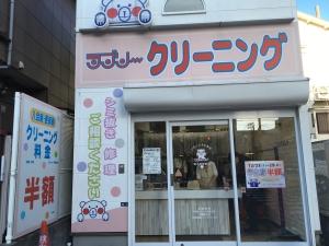 ラブリークリーニング 南太田駅前店