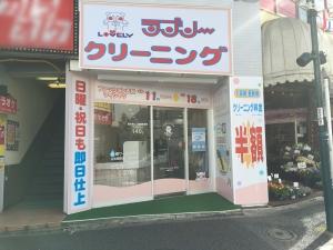 ラブリークリーニング 中山店