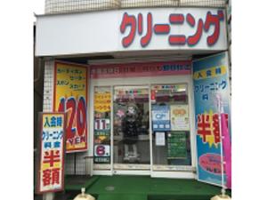 ラブリークリーニング 桜木町店