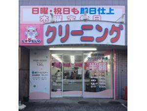 ラブリークリーニング 天王町店