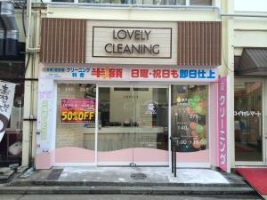 ラブリークリーニング 鶴ヶ峰駅前店