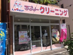 ラブリークリーニング 横浜橋店