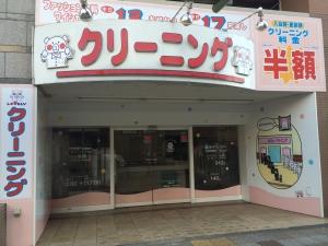ラブリークリーニング 吉野町店
